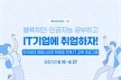 """""""블록체인·AI 공부하고 취업하자""""...한국외대 캠퍼스타운 취창업 프로그램 참가자 모집"""