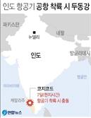 인도 남부 공항서 항공기 충돌사고...두동강 나 14명 사망