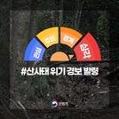 [속보] 제주 뺀 전국 16개 시·도 산사태 위기경보 '심각' 발령