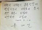 """진중권의 文대통령 저격 """"세월호 아이들에 '고맙다'니… 세번  '뜨악'"""""""