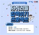 """""""배고픈 자취생 모여라""""…다방,'자취러 밥먹이기' 프로젝트 진행"""