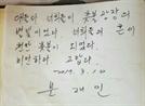 """""""文, 세월호 아이들에 고맙다니…"""" 진중권 맹폭에 신동근 """"조국에 대한 적개심"""""""