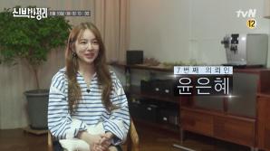 윤은혜 '신박한 정리' 출연…싱글 하우스 최초 공개