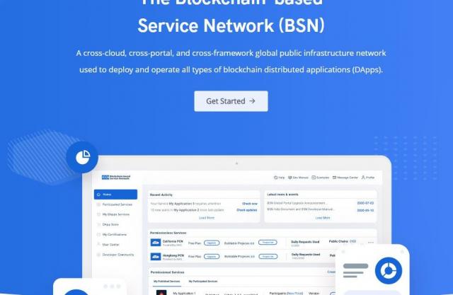 중국 'BSN 글로벌' 공식 홈페이지 런칭