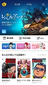 """""""쑥쑥 크는 K웹툰...카카오 '픽코마', 비게임 앱 일본 1위"""