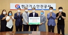 가스안전公, 임원들 기부로 어린이 의료비 지원