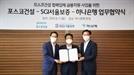 포스코건설-SGI-하나은행, '더불어 상생대출' 업무협약 체결