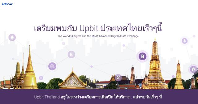 업비트, 태국서 4개 디지털자산 사업 라이센스 획득