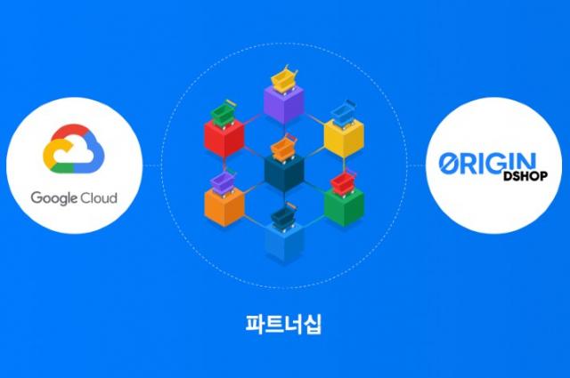 오리진 프로토콜, 구글 클라우드와 손잡고 탈중앙화 온라인 스토어 구축 기능 지원한다
