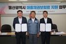 """""""울산 소재 중소기업 지원""""… 신보-울산시 '매출채권보험 업무협약' 체결"""