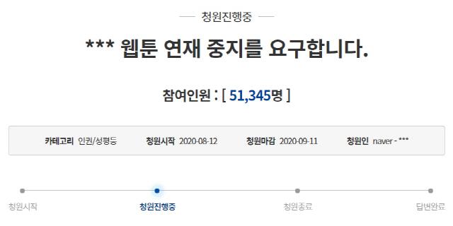 기안84 웹툰 '복학왕' 여혐논란… 연재 중단 靑청원 5만명 돌파