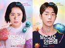 정유미X남주혁 '보건교사 안은영' 9월 25일 공개 확정