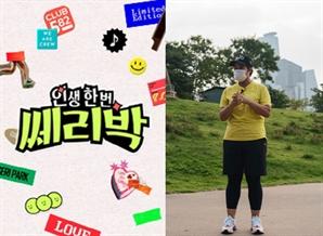 박세리 단독 웹 예능 '인생 한 번 쎄리박' 오늘(14일) 첫 회 공개