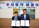 함평군·센트럴투자개발, 1,280억원 규모 공동주택건설 투자협약