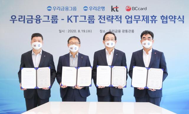 우리금융-KT '디지털금융 동맹' 맺었다