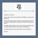 극단 '미인'도 코로나19 6명 확진…연극 '와이바이' 공연 취소