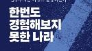 출간 첫날 베스트셀러 1위 오른 '조국흑서'