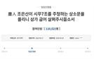 '시무 7조' 靑 국민청원…공개 전환 후 10만 동의 넘었다