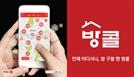 부동산114 '방콜', 매물 검증 시스템 도입