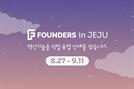 """""""제주도와 함께 융합인재 찾는다""""...FOUNDERS in JEJU 참가자 모집"""