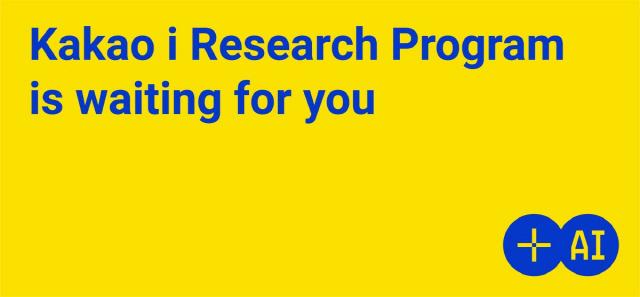 카카오엔터프라이즈, AI 연구 포닥 지원 프로그램 오픈