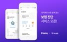 """""""복잡한 보험, 한번에 관리·추천까지"""" 핀크-하나생명 '보험진단' 서비스 개시"""