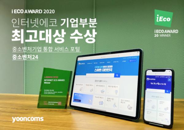 ㈜윤커뮤니케이션즈, '2020 iECO 어워드'에서 최고대상 수상