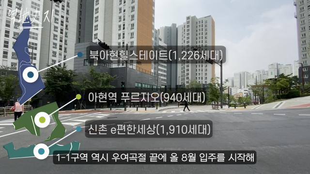 [역지사지]영화 '기생충' 나오던 킹서민 동네의 변신...아현동의 과거를 아시나요? [영상]