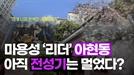 영화 '기생충' 나오던 킹서민 동네의 변신…아현동 과거를 아시나요?