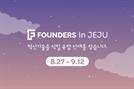 'FOUNDERS in JEJU' 신청 마감 12일...블록체인·AI 무료교육