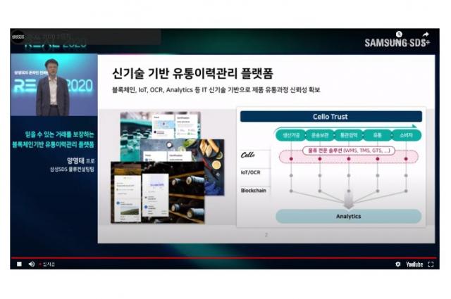세계자연기금이 삼성SDS 블록체인 밸리데이터로 합류했다