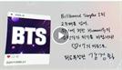 """강경화 """"BTS 노래, 코로나 위기 인류에 응원가♡"""""""