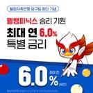 """""""최대 연 6% 정기적금 1만좌 한정 판매"""""""