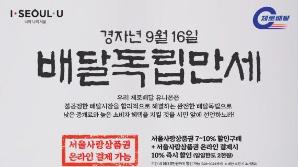 서울 공공배달 서비스 '제로배달 유니온' 16일 출범… 서울사랑상품권 1,200억원 추가 발행