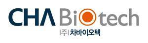 차바이오텍, 면역세포치료제 美 FDA서 희귀의약품 지정 승인