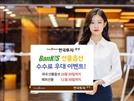 한국투자증권, 뱅키스 선물옵션 수수료 우대 이벤트