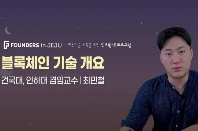 'FOUNDERS in JEJU' 출발...'제주가 꿈꾸는 블록체인·인공지능의 미래'