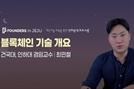 """'FOUNDERS in JEJU' 출발...""""제주가 꿈꾸는 블록체인·인공지능의 미래"""""""