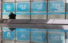 [시그널] 동양생명, 3억弗 신종자본증권 발행 성공