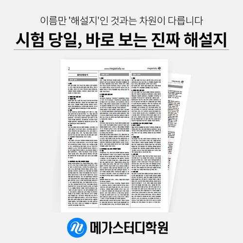 """""""시험 종료 후 철저한 분석 중요"""" 메가스터디교육 9월 모평 해설지 서비스 오늘 밤부터 공개"""