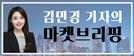 [마켓브리핑] 추석 앞둔 분기말 '깔딱고개' 우려 축소