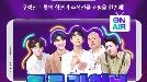 신한카드, 추석 맞아 유튜브서 '트롯 라이브 한가위 선물쇼' 개최