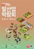 한국마사회, 제6회 말산업박람회 개최