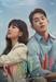 순정만화? '스타트업' 배수지·남주혁, 커플 포스터 공개
