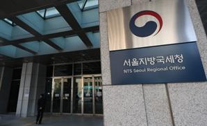 서울지방국세청 관련 확진자 총 5명...16명 검사결과 대기중