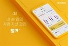 [시그널] '얼마에요' ERP 서비스 아이퀘스트 IPO 추진
