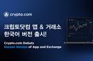 암호화폐 결제 서비스 크립토닷컴이 한국어 서비스를 출시한다