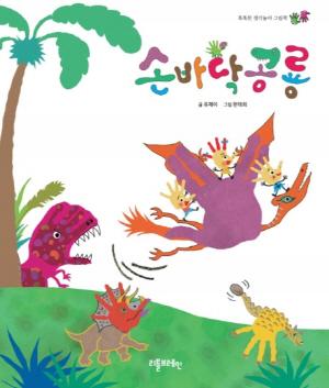 [아동 신간]손바닥 공룡