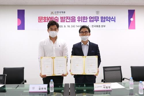 주식회사 커피창고, 한국예술문화단체총연합회와 MOU 체결.. 문화예술 발전 도모