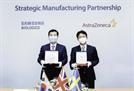 [속보] 삼성바이오로직스, 아스트라제네카와 바이오의약품 위탁생산계약 체결